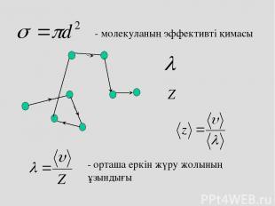 - молекуланың эффективті қимасы - орташа еркін жүру жолының ұзындығы