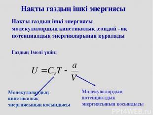 Нақты газдың ішкі энергиясы Нақты газдың ішкі энергиясы молекулалардың кинетикал