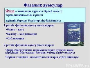 Фаза – химиялық құрамы бірдей және 1 термодинамикалық күйдегі жүйенің барлық бөл
