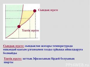 Сындық нүкте Үштік нүкте Үштік нүкте: заттың 3фазасының бірдей болуының шарты Сы