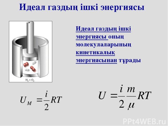 Идеал газдың ішкі энергиясы Идеал газдың ішкі энергиясы оның молекулаларының кинетикалық энергиясынан тұрады