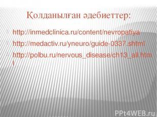 Қолданылған әдебиеттер: http://inmedclinica.ru/content/nevropatiya http://medact
