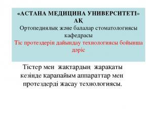 «АСТАНА МЕДИЦИНА УНИВЕРСИТЕТІ» АҚ Ортопедиялық және балалар стоматологиясы кафед