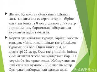 Шығыс Қазақстан облысының Шілікті жазығындағы сол ескерткіштердің біріне жататын