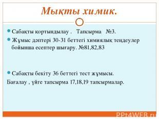 Мықты химик. Сабақты қортындылау . Тапсырма №3. Жұмыс дәптері 30-31 беттегі хими