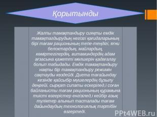 Қорытынды Жалпы тамақтандыру сияқты емдік тамақтагдырудың негізгі қағидаларының