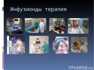 Инфузионды терапия