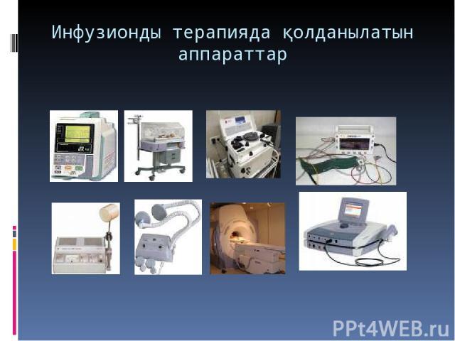 Инфузионды терапияда қолданылатын аппараттар