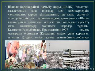 Шағын кәсіпкерлікті дамыту қоры(ШКДҚ) Үкіметтің, қазақстандық заңи тұлғалар мен
