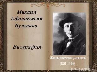 Михаил Афанасьевич Булгаков Биография