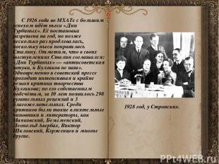 С 1926 года во МХАТе с большим успехом идёт пьеса «Дни Турбиных». Её постановка