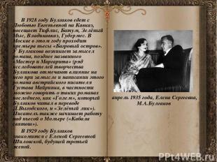 В 1928 году Булгаков едет с Любовью Евгеньевной на Кавказ, посещает Тифлис, Бату