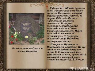 С февраля 1940 года друзья и родные постоянно дежурят у постели Булгакова, котор