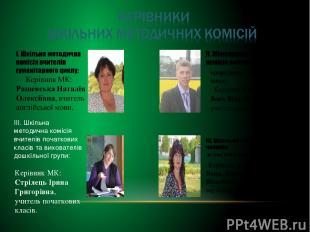 III. Шкільна методична комісія вчителів початкових класів та вихователів дошкіль