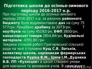 Підготовка школи до осінньо-зимового періоду 2016-2017 н.р. При підготовці школи