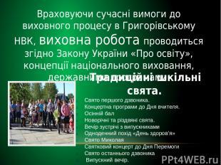 Враховуючи сучасні вимоги до виховного процесу в Григорівському НВК, виховна роб