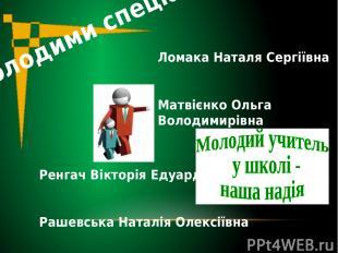 Робота з молодими спеціалістами Ломака Наталя Сергіївна Матвієнко Ольга Володими