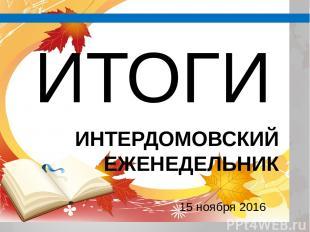 ИТОГИ ИНТЕРДОМОВСКИЙ ЕЖЕНЕДЕЛЬНИК 15 ноября 2016