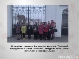 26 октября учащиеся 6-х классов посетили Успенский кафедральный собор г.Иваново.