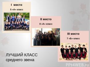 III место 7 «Б» класс II место 8 «А» класс I место 5 «А» класс ЛУЧШИЙ КЛАСС сред