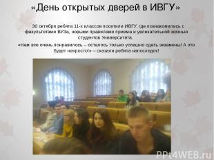 «День открытых дверей в ИВГУ» 30 октября ребята 11-х классов посетили ИВГУ, где