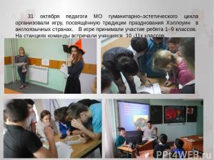 31 октября педагоги МО гуманитарно–эстетического цикла организовали игру, посвящ