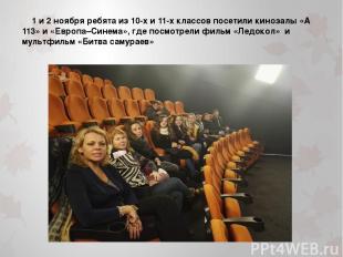 1 и 2 ноября ребята из 10-х и 11-х классов посетили кинозалы «А 113» и «Европа–С