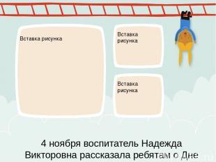 ПРИМЕЧАНИЕ Чтобы изменить изображение на этом слайде, выберите и удалите его. За