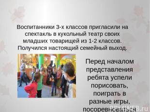 Воспитанники 3-х классов пригласили на спектакль в кукольный театр своих младших