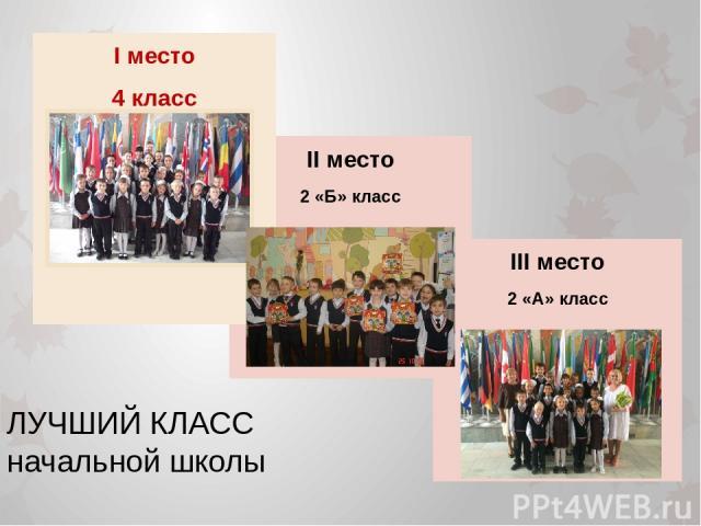 III место 2 «А» класс II место 2 «Б» класс ЛУЧШИЙ КЛАСС начальной школы I место 4 класс