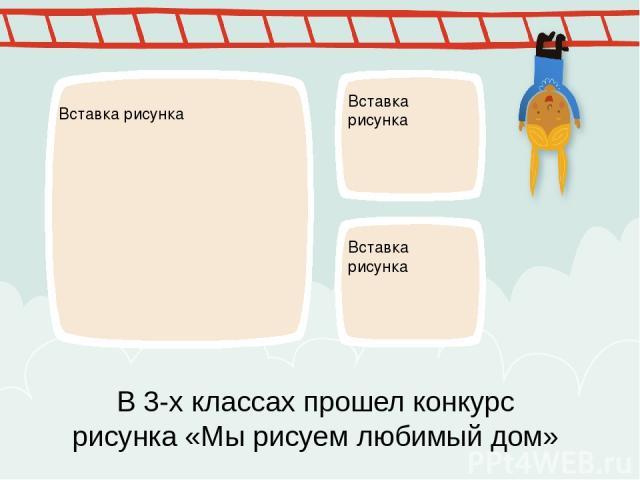 В 3-х классах прошел конкурс рисунка «Мы рисуем любимый дом» ПРИМЕЧАНИЕ Чтобы изменить изображение на этом слайде, выберите и удалите его. Затем нажмите значок