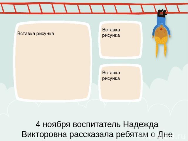 ПРИМЕЧАНИЕ Чтобы изменить изображение на этом слайде, выберите и удалите его. Затем нажмите значок