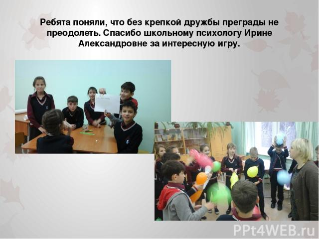 Ребята поняли, что без крепкой дружбы преграды не преодолеть. Спасибо школьному психологу Ирине Александровне за интересную игру.