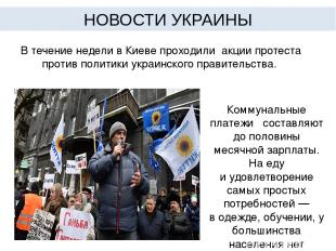 В течение недели в Киеве проходили акции протеста против политики украинского пр