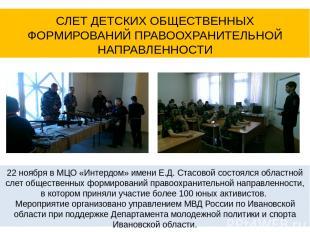 22 ноября в МЦО «Интердом» имени Е.Д. Стасовой состоялся областной слет обществе