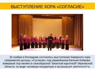 26 ноября в Интердоме состоялось выступление Камерного хора «Шереметев-центра» «