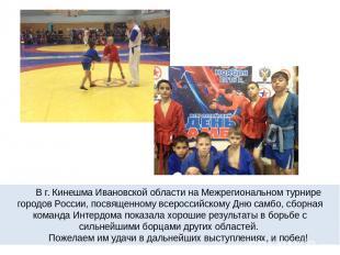 В г. Кинешма Ивановской области на Межрегиональном турнире городов России, посвя