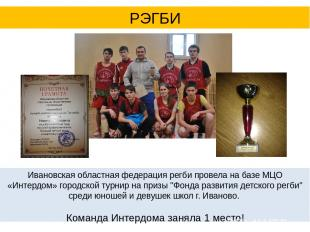 Ивановская областная федерация регби провела на базе МЦО «Интердом» городской ту
