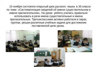15 ноября состоялся открытый урок русского языка в 3б классе по теме: «Системати