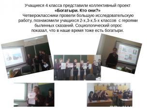 Учащиеся 4 класса представили коллективный проект «Богатыри. Кто они?» Четверокл