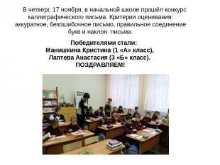 В четверг, 17 ноября, в начальной школе прошёл конкурс каллиграфического письма.