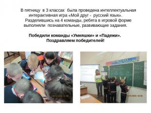 В пятницу в 3 классах была проведена интеллектуальная интерактивная игра «Мой др
