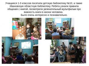 Учащиеся 1-3 классов посетили детскую библиотеку №10, а также Ивановскую областн