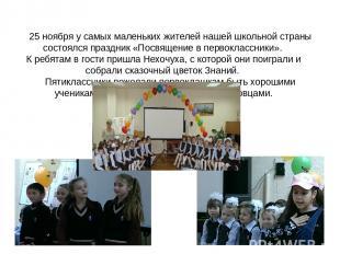 25 ноября у самых маленьких жителей нашей школьной страны состоялся праздник «По