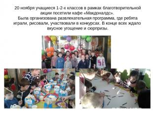 20 ноября учащиеся 1-2-х классов в рамках благотворительной акции посетили кафе