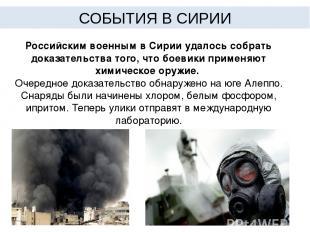 Российским военным вСирии удалось собрать доказательства того, что боевики прим