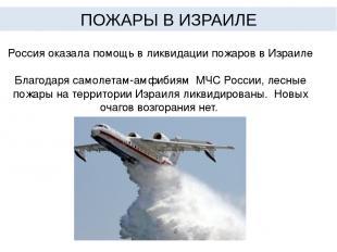 Россия оказала помощь в ликвидации пожаров в Израиле Благодаря самолетам-амфибия