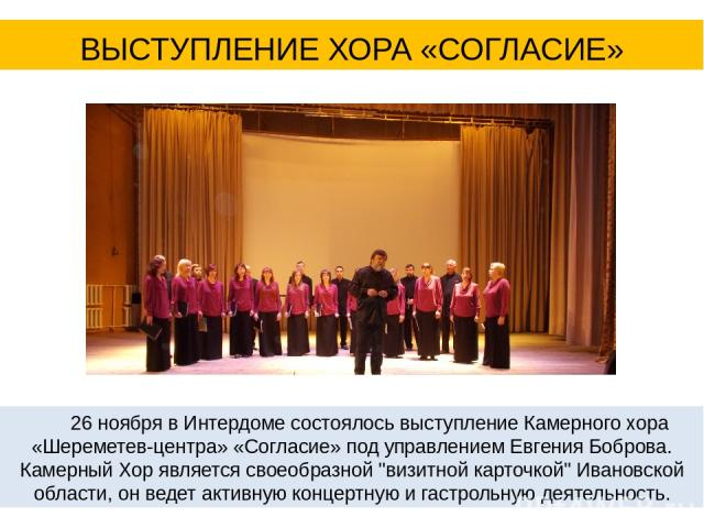 26 ноября в Интердоме состоялось выступление Камерного хора «Шереметев-центра» «Согласие» под управлением Евгения Боброва. Камерный Хор является своеобразной