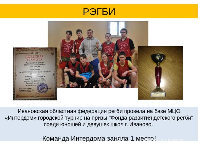 Ивановская областная федерация регби провела на базе МЦО «Интердом» городской турнир на призы
