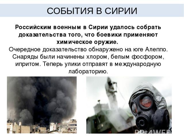 Российским военным вСирии удалось собрать доказательства того, что боевики применяют химическое оружие. Очередное доказательство обнаружено на юге Алеппо. Снаряды были начинены хлором, белым фосфором, ипритом. Теперь улики отправят в международную …